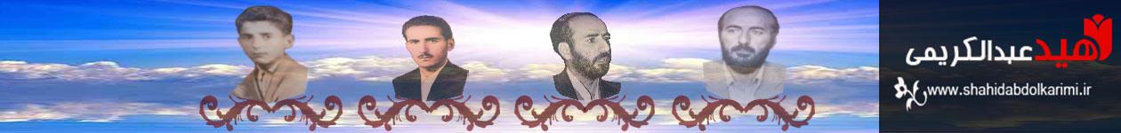 شهید عبدالکریمی